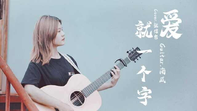 治愈女声~深情吉他弹唱《爱就一个字》