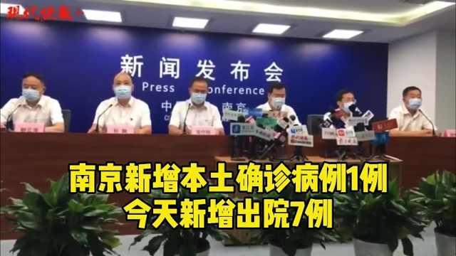 南京新增本土确诊病例1例,今天新增出院7例