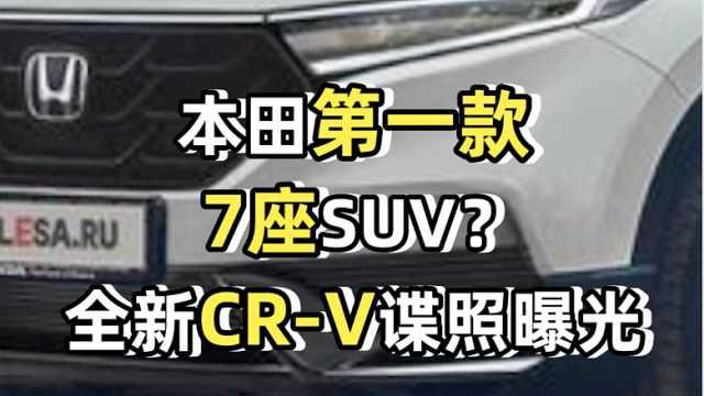 本田第一款7座SUV?全新CR-V谍照曝光