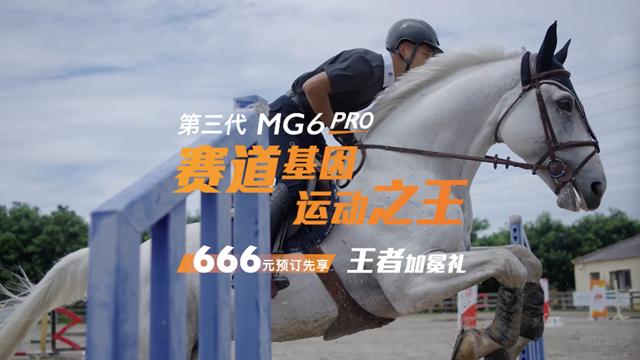MG6 PRO X马术|中国之光不妥协