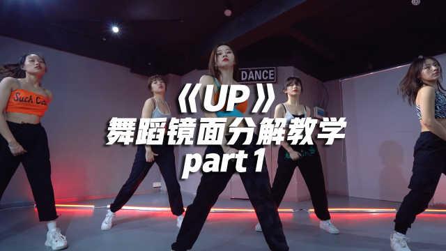 苗苗编舞Cardi B《UP》舞蹈镜面分解教学 part1