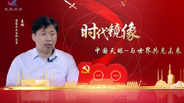 《时代镜像》中国天眼——与世界共见未来