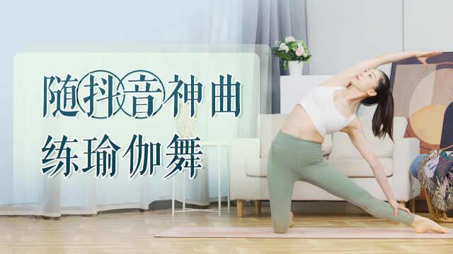 跟随律动音乐练瑜伽舞,柔韧筋骨放松身体