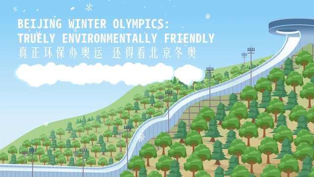 东京奥运闭幕 北京冬奥接力,是时候揭秘场馆的环保操作了!