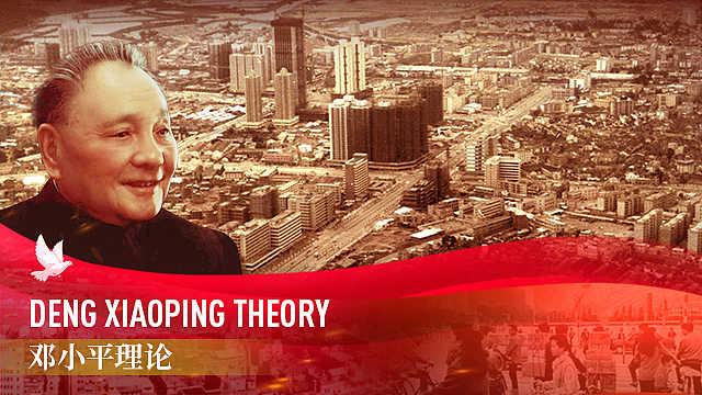 《中国关键词:建党百年篇》——邓小平理论