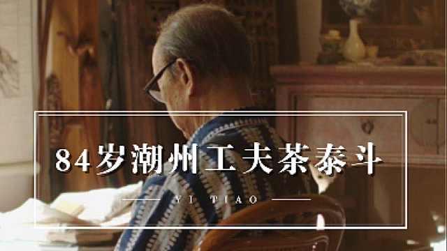 84岁潮州功夫茶泰斗