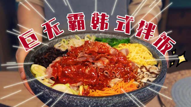 有了这个灵魂料汁!搞定巨无霸韩式肥牛拌饭,在家做太简单了