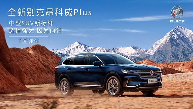 中型SUV新标杆别克昂科威Plus全新上市