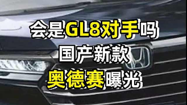会是GL8对手吗,国产新款奥德赛曝光