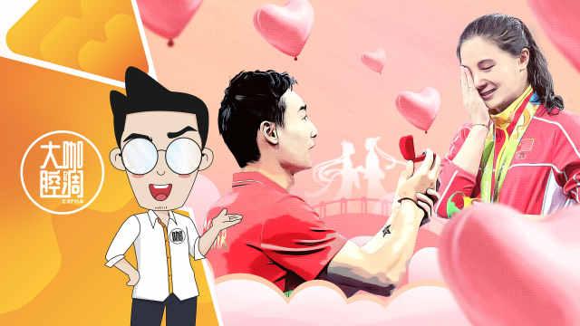 大咖的腔调丨七夕节,跟中国奥运健儿学浪漫
