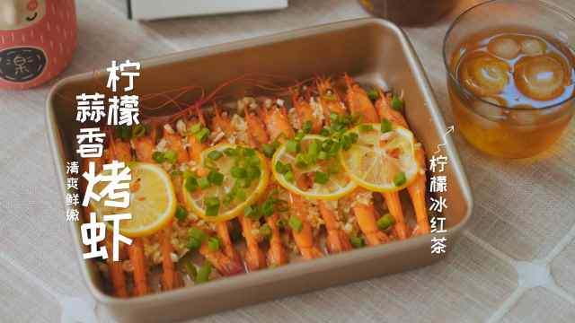 中高颜值的网红蒜香柠檬烤虾,今日份绝不会翻车的有爱搭配