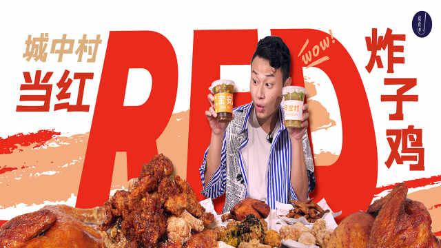 点评榜第一名的甲岸村炸鸡店,自带爆汁BGM!