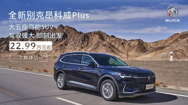 全新别克昂科威Plus 大五座高能SUV 22.99万元起