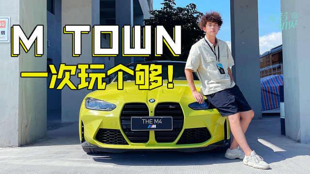 车若初见:宝马M TOWN 全系M一次玩个够!
