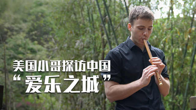宫商角徵羽VS哆来咪发唆 美国小哥在中国音乐发源地上了一课