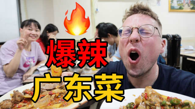 挑战最辣广东菜,据说来的人都被辣哭了!