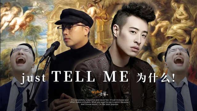 谁能告诉我,最好听的《tell me》在哪里?