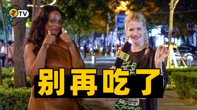 自从这群歪果仁在中国深夜觅食以后。。。