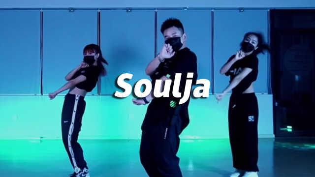 YILI编舞《Soulja》,动感炫酷