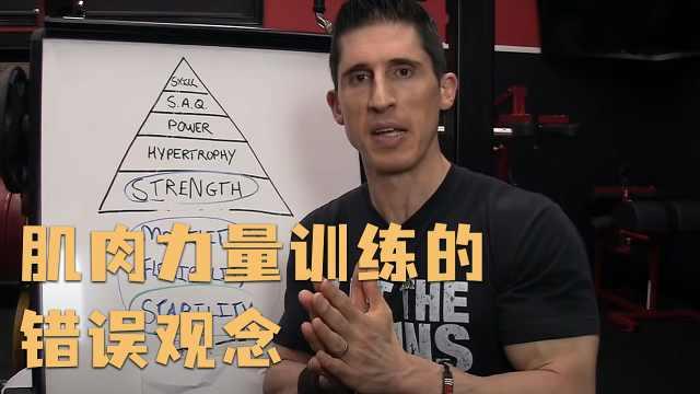 肌肉力量训练的错误观念