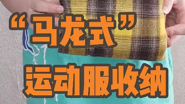 马龙式衣服叠法:龙队真的是个心思细腻的人呢