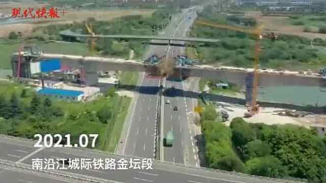 南沿江城际铁路金坛段连续梁全部合龙成功