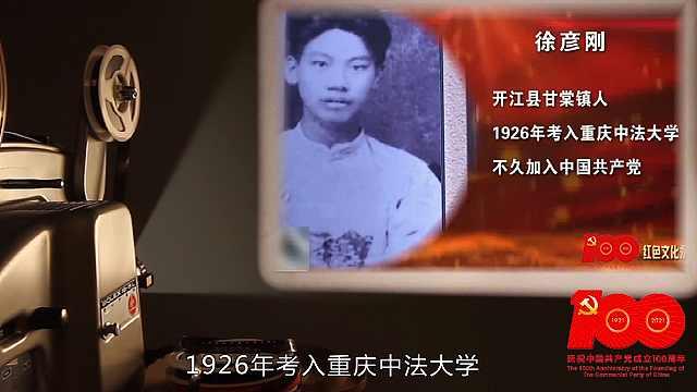 高新党员说党史 丨一封信件 见证徐彦刚的红色足迹