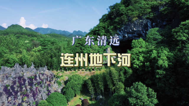 广东清远有个2亿多年的巨型溶洞,很多广州人都去过