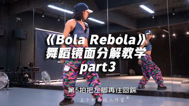 柳智敏版《Bola Rebola》 舞蹈镜面分解教学part3