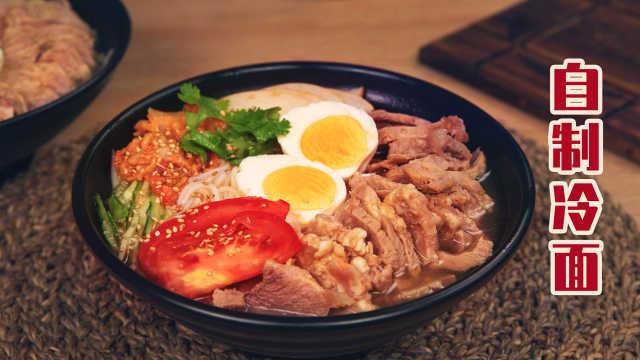 在家用两斤牛肉做韩式冷面!简单易上手,告别炎热夏天