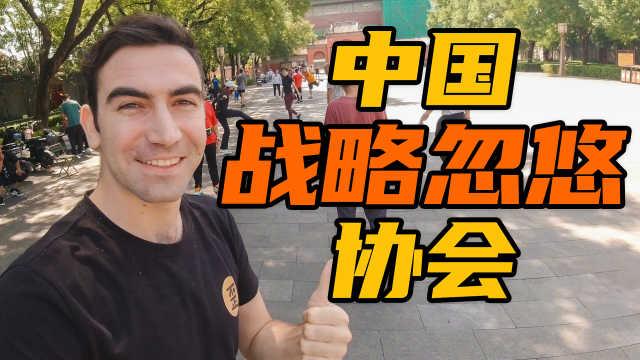 """外国人都有什么奇葩中国问题?我在谷歌搜了一下""""China""""…"""