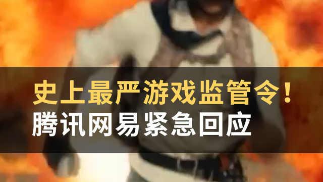 史上最严游戏监管令!腾讯网易紧急回应#WOW·热点#