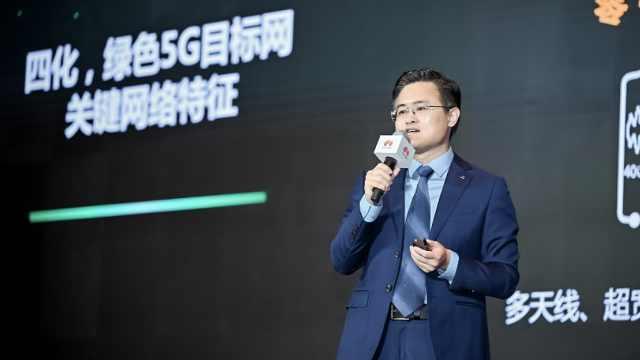 华为发布绿色5G白皮书,首提绿色5G能效评估体系
