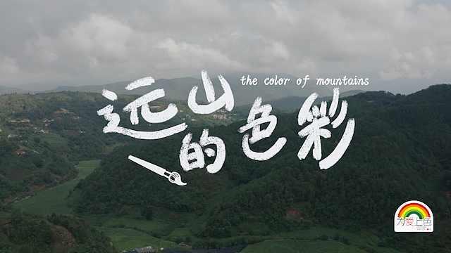 """一个月前,我们去了云南,看到了生活在""""茶马古道""""的孩子们"""