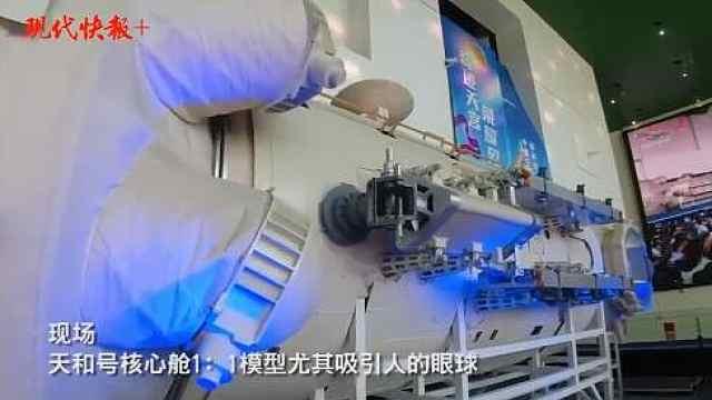"""如何""""积木搭建""""?中国载人航天工程空间站系统总指挥揭秘"""