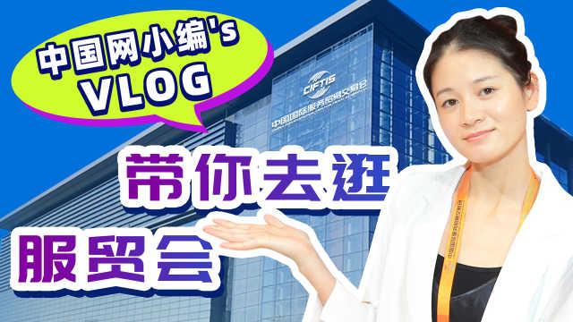 """中国网小编的Vlog""""服贸会""""里有什么"""