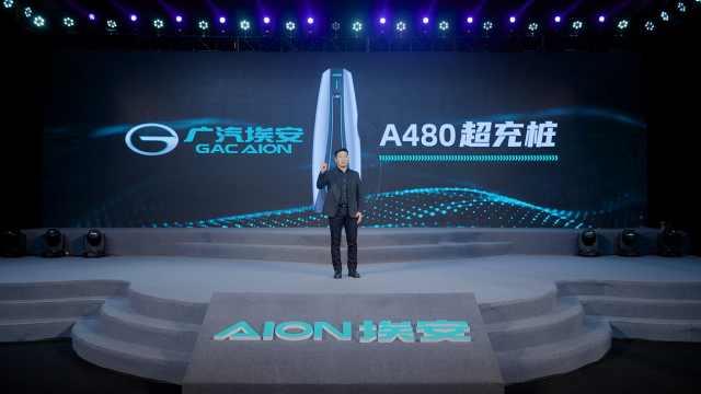 让充电像加油一样快 广汽埃安超倍速电池 A480超充桩全球首发