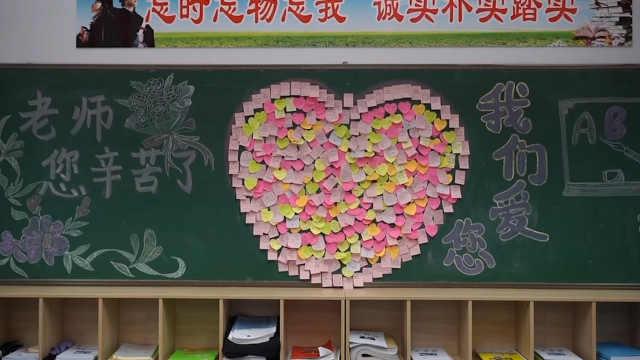开学季 学生写300个纸条在黑板上拼成爱心,老师名字成藏头诗