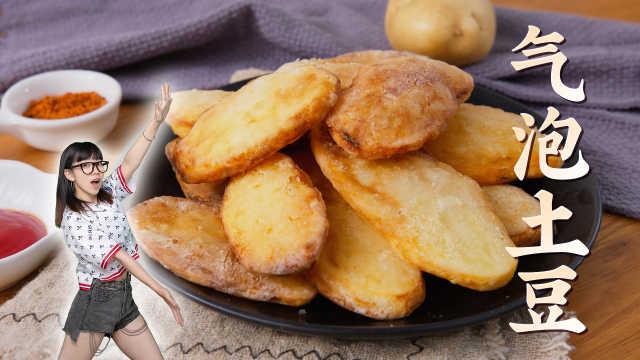 天啊我膨胀了!哦不,是我炸的土豆片膨胀了!!