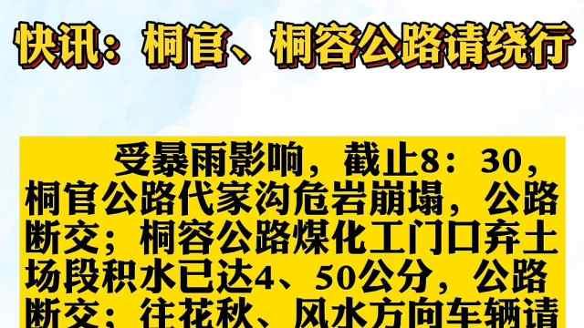 快讯:桐官、桐容公路请绕行