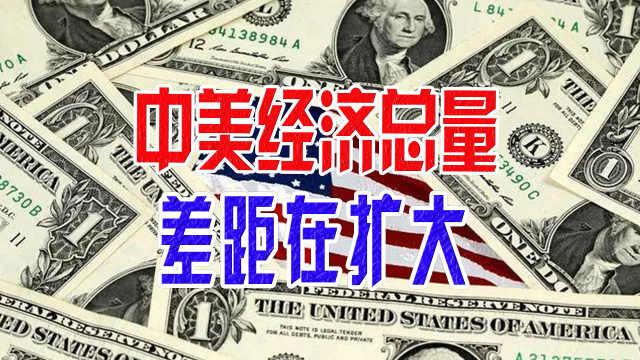 中美经济总量差距在扩大,美国对华优势却越来越小