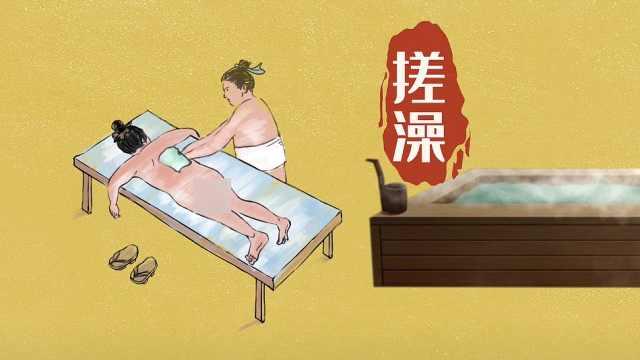 古人洗澡那些事儿:王安石不洗澡被嫌弃,苏轼澡堂搓澡还写诗