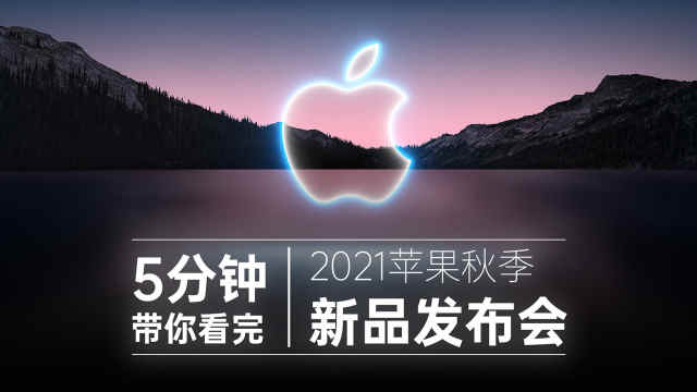 iPhone 13 香不香?5分钟带你回顾2021苹果发布会