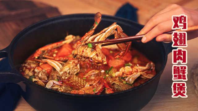 秋吃螃蟹正当时!比饭店还要好吃的鸡翅肉蟹煲,美味汤汁不剩