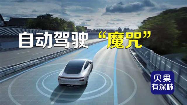 自动驾驶都是假的?特斯拉等车企为何集体陷入夸张宣传?