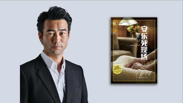 日本记者历时两年探访六国:什么是安乐死?