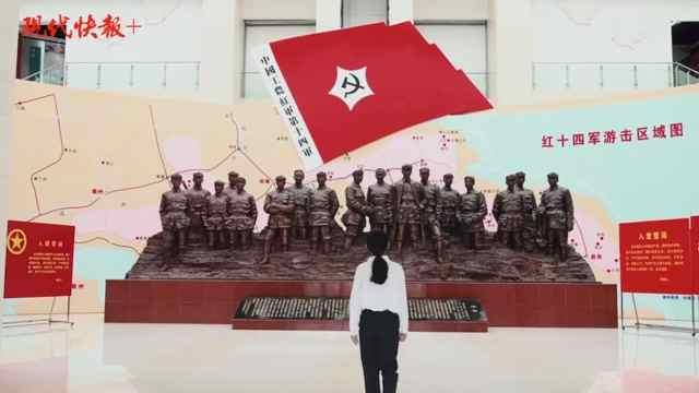 现代快报记者担任红色文化志愿者,走进红十四军纪念馆