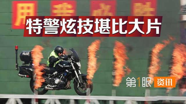 北京公安开放日,特警炫技堪比大片