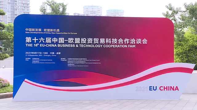 探会!第十六届中国--欧洽会今日在成都启幕