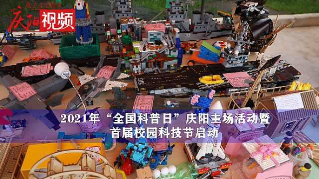 """2021年""""全国科普日""""庆阳主场活动暨首届校园科技节启动"""